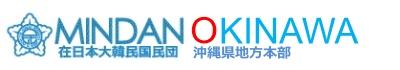 민단 오키나와 공식사이트 (한국어판)  재일본대한민국민단오키나와현지방본부